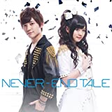 NEVER-END TALE♪小林竜之、鈴木このみ