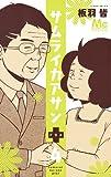 サムライカアサンプラス(4): マーガレットコミックス