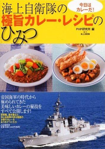 海上自衛隊の極旨カレー・レシピのひみつ