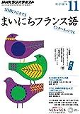 NHKラジオ まいにちフランス語 2015年 11 月号 [雑誌]