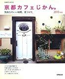 京都カフェじかん。 2010年版 (SEIBIDO MOOK) (商品イメージ)