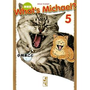 新装版 What's Michael?(5) <完> (講談社漫画文庫 こ 1-36)