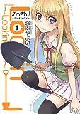 るっきん! ~Looking for~(1) (アクションコミックス(コミックハイ! ))