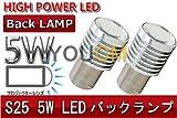 Nissan キャラバン/ホーミー H2.8~H13.3 E24 CREEチップ S25シングル 5W バックランプ LED YOUCM[1年保証]