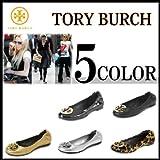 【送料無料・業界最安値】トリーバーチTory Burch バレエシューズ 全5カラー