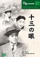 十三の眼 [DVD] COS-037