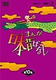 まんが日本昔ばなしDVD-BOX 第10集(5枚組)