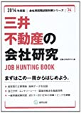 三井不動産の会社研究 2014年度版―JOB HUNTING BOOK (会社別就職試験対策シリーズ)