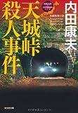 天城峠殺人事件: <浅見光彦×日本列島縦断>シリーズ (光文社文庫)