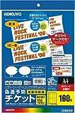 KOKUYO カラーレーザー&インクジェットプリンタ用偽造予防チケット A4 8面 20枚 KPC-T108-20