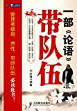 Lead Team with The Analects of Confucius (Chinese Edition)