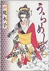 うらめしや 1 (ジュールコミックス)