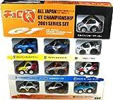 チョロQ 全日本GT選手権シリーズ2001限定 10台セット