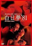 白日夢(81年)
