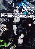ブラック★ロックシューター フェノメノン (ホビージャパンMOOK 370)