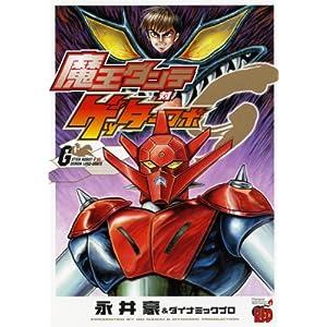 魔王ダンテ対ゲッターロボG (チャンピオンREDコミックス)