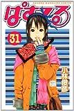 ぱすてる(31) (講談社コミックス)