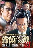 首領への道21 [DVD]