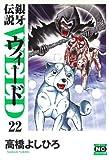 銀牙伝説ウィード 22 (ニチブンコミック文庫 TY 22)