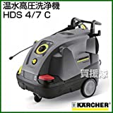 ケルヒャー 温水高圧洗浄機 HDS 4/7 C [周波数:60Hz(1.272-213.0) ]