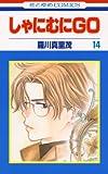 しゃにむにGO 14 (花とゆめコミックス)
