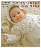 赤ちゃんのためのSWEETな手あみ―50~80cm (主婦の友生活シリーズ) (主婦の友生活シリーズ)