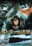 ヒトラーの追跡 [DVD]