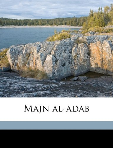 Majn al-adab Volume 4