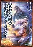 ゆるやかな風の王立海軍2 〜月光の妖精〜 Replay:りゅうたま (integral)