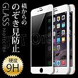 [のぞき見防止] iPhone6/6s Plus(5.5インチ)用【全面フルカバー】(ホワイト)液晶保護 0.33mm 強化ガラスフィルム・シルバー/ゴールド/ローズゴールド用 硬度9H【JTTオンラインオリジナル】