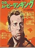 ぴあムービーランキング 2007-2008年最新版 (2007) (ぴあMOOK)