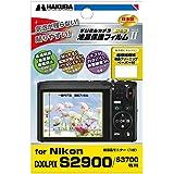 HAKUBA 液晶 保護 フィルム MarkIINikon COOLPIX S2900専用 DGF2-NCS2900