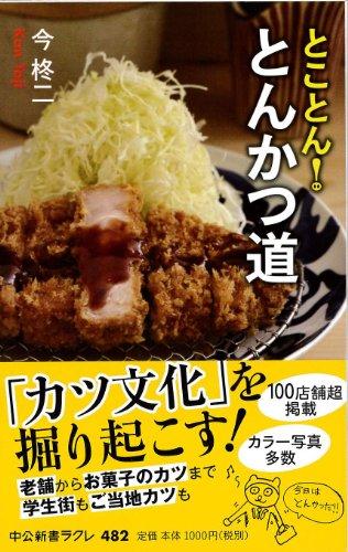 食べ歩きの達人とTimeOut Tokyoの選ぶ