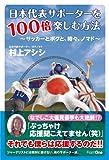村上アシシ:日本代表サポーターを100倍楽しむ方法  ~サッカーとボクと、時々、ノマド~