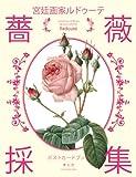 宮廷画家ルドゥーテ ポストカードブックシリーズ 「薔薇採集」