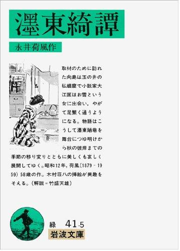 濹東(ぼくとう)綺譚 (岩波文庫)