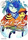 セカイのミカタ (2) (ヤングキングコミックス)
