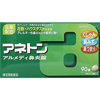 Amazon.co.jp: 【指定第2類医薬...