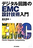 デジタル回路のEMC設計技術入門