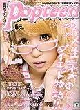 Popteen (ポップティーン) 2009年 06月号 [雑誌]