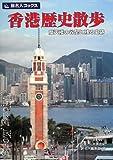 香港歴史散歩—摩天楼の谷間に残る史跡 (旅名人ブックス 114)