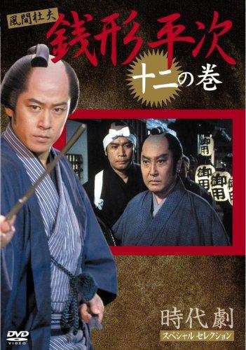 銭形平次 12 [DVD]