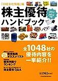 株主優待ハンドブック 2012-2013年版