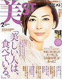 美ST (ビスト) 2015年 02月号 [雑誌]
