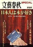 文藝春秋SPECIAL (スペシャル) 2009年 04月号 [雑誌]
