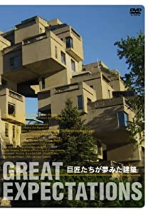 GREAT EXPECTATIONS 巨匠たちが夢みた建築 [DVD]