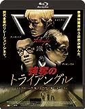 強奪のトライアングル【Blu-ray】※初回生産分のみ応募ハガキ封入