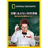 ナショナル ジオグラフィック 突撃!あぶない科学実験 身近なものの意外なパワー [DVD]