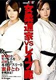 女柔道家vsレイプ魔 [DVD]
