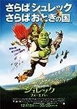 シュレック フォーエバー アフター [DVD]